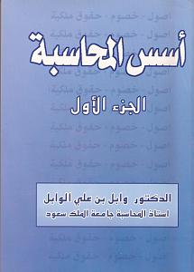 كتاب أسس المحاسبة وابل الوابل pdf