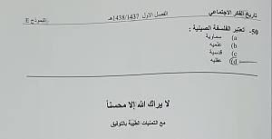ÇÓÆáÉ ÅÎÊÈÇÑ äãæÐÌ e ( ÊÇÑíÎ ÇáÝßÑ ÇáÅÌÊãÇÚí ) ÇáÝÕá ÇáÃæá 1437 - 1438  Ï. ÃÍãÏ ÇáÌãÚÇä-9.jpg