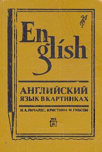 ßÊÇÈ : English through pictures [ ÇááÛÉ ÇáÇäÌáíÒíÉ ]-%C7%E4%DE%E1%D4-2.png