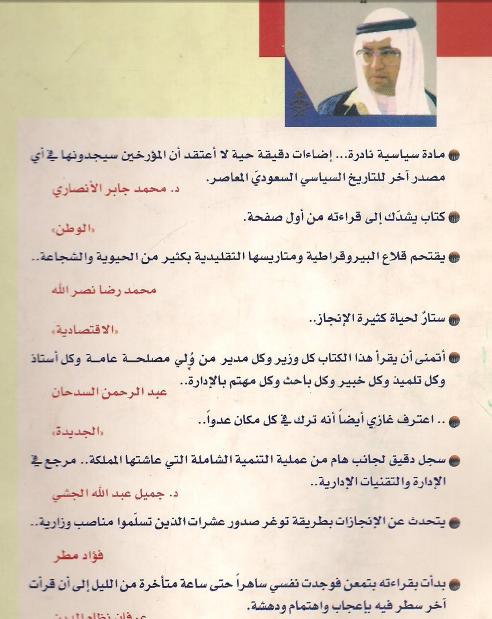 كتاب حياة في الادارة غازي القصيبي ملتقى طلاب وطالبات جامعة