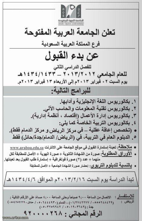 غير ذلك جامعة العربي المفتوح تفتح بابها للقبول لفصل الدراسي الثاني