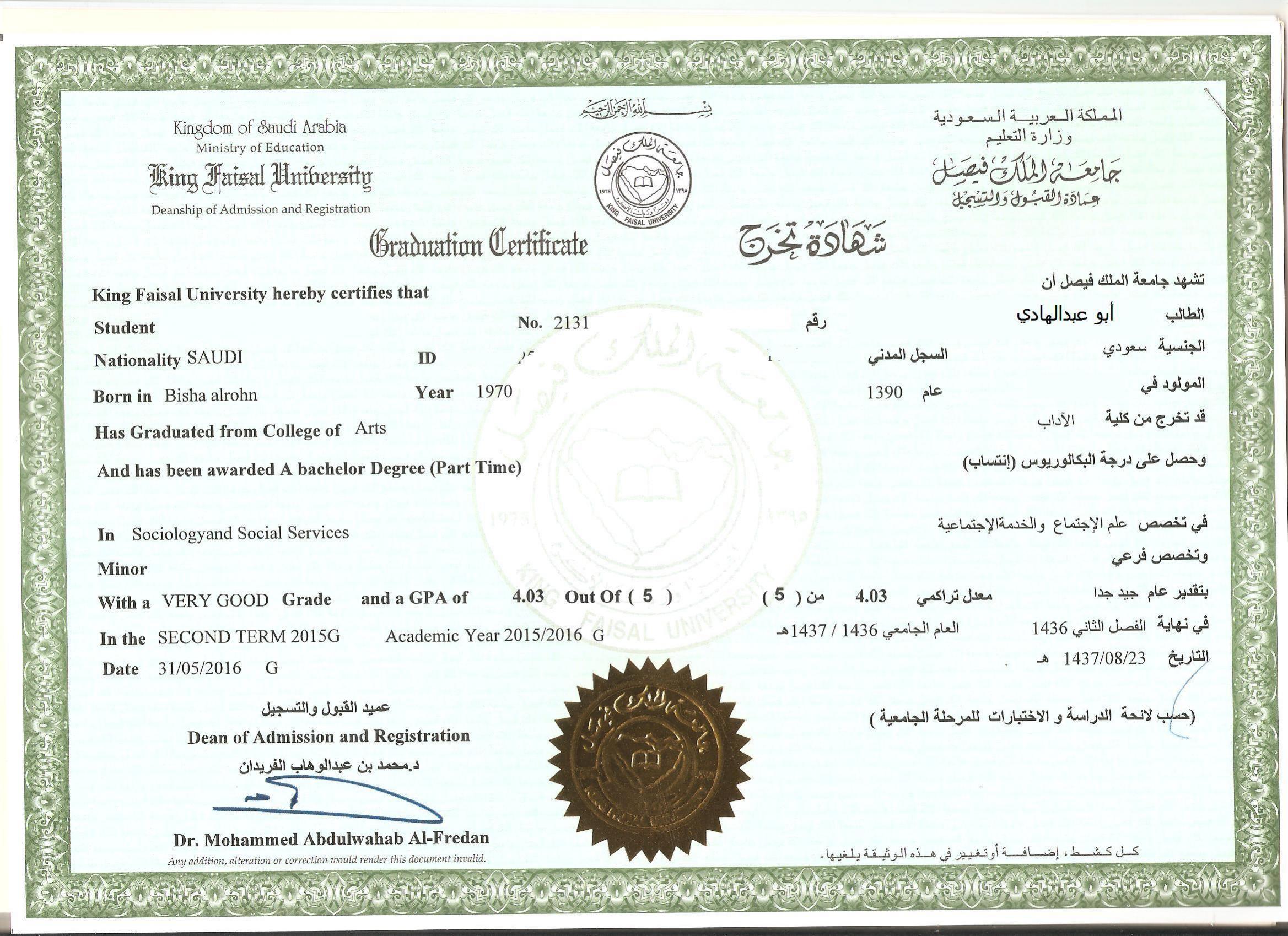 وثيقة تخرج جامعة الملك فيصل انتساب