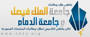 ملتقى طلاب وطالبات جامعة الملك فيصل,جامعة الدمام